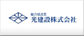 光建建設株式会社